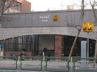 حادثه مرگبار در مترو توحید,کار و کارگر,اخبار کار و کارگر,حوادث کار
