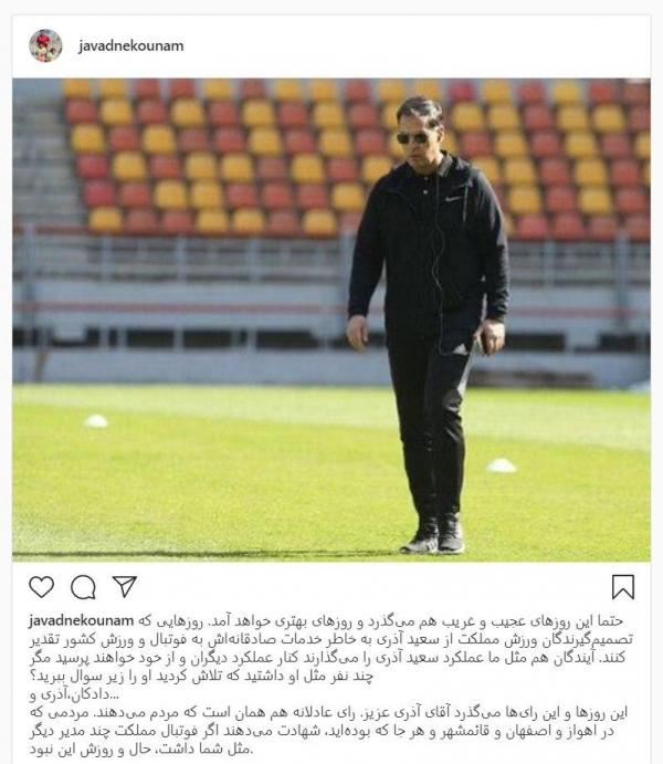 فساد در فوتبال ایران,اخبار فوتبال,خبرهای فوتبال,حواشی فوتبال