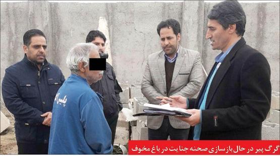 «گرگ پیر» در زندان مرکزی مشهد اعدام شد