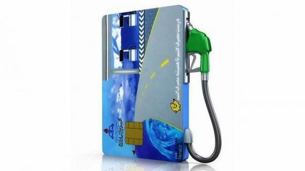 حذف کارت سوخت,اخبار اقتصادی,خبرهای اقتصادی,نفت و انرژی