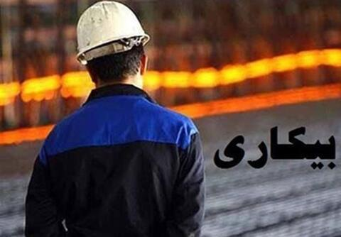 بیکاری در ایران به دلیل کرونا,اخبار اشتغال و تعاون,خبرهای اشتغال و تعاون,اشتغال و تعاون