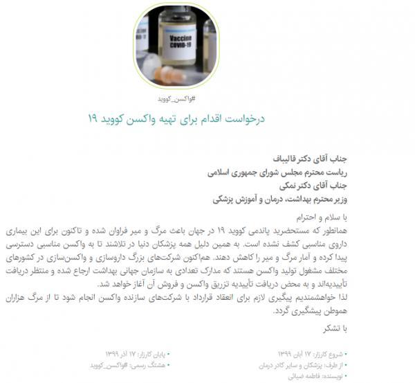 واکسن کرونا در ایران,اخبار پزشکی,خبرهای پزشکی,بهداشت