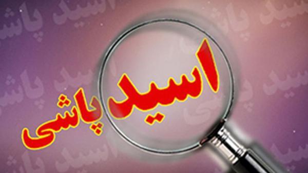 اسیدپاشی دختر و پسر چوان در تهران,اخبار حوادث,خبرهای حوادث,جرم و جنایت