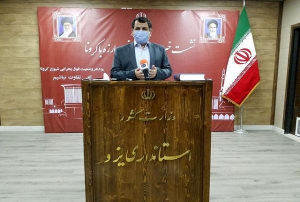تعطیلی استان یزد,اخبار اجتماعی,خبرهای اجتماعی,شهر و روستا