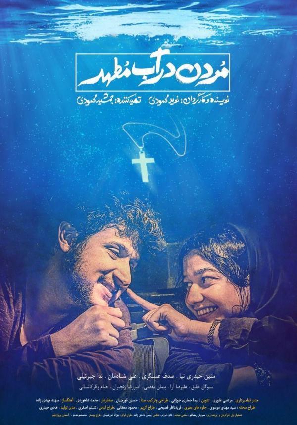 ۲ جایزه جشنواره بوسان برای فیلمهای ایرانی,اخبار هنرمندان,خبرهای هنرمندان,جشنواره