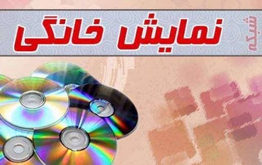 سریال های جدید شبکه نمایش خانگی,اخبار فیلم و سینما,خبرهای فیلم و سینما,شبکه نمایش خانگی