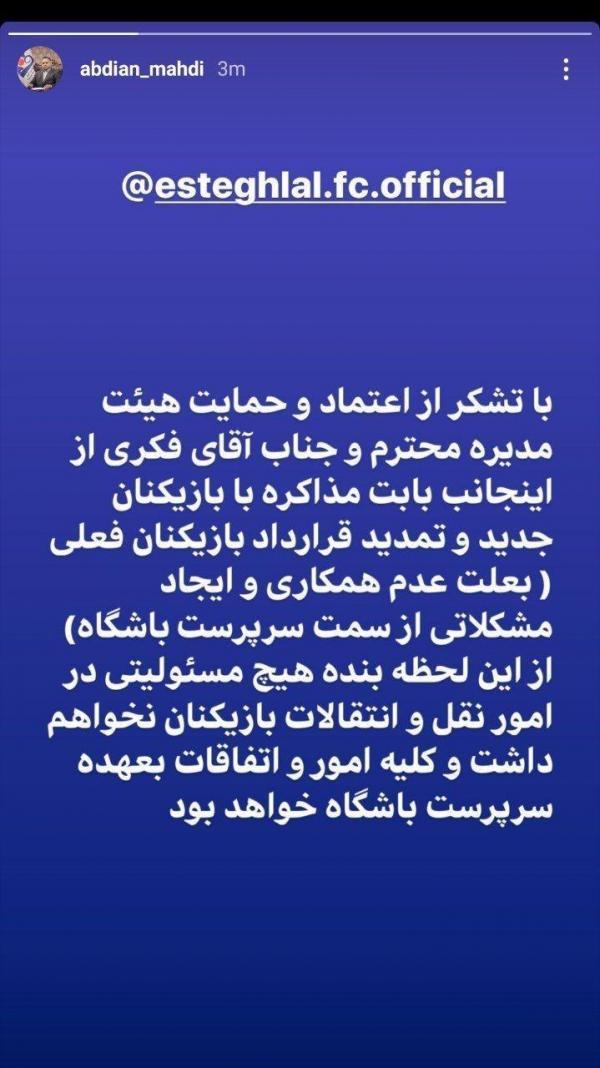 عضو هیات مدیره باشگاه استقلال,اخبار فوتبال,خبرهای فوتبال,نقل و انتقالات فوتبال