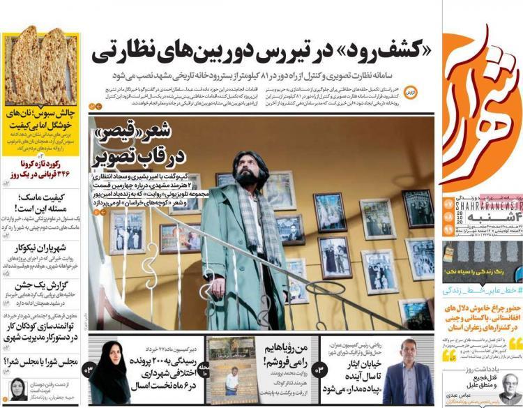 عناوین روزنامه های استانی چهارشنبه 7 آبان 1399,روزنامه,روزنامه های امروز,روزنامه های استانی