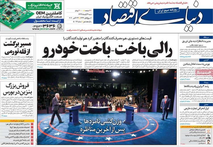 عناوین روزنامه های اقتصادی شنبه 3 آبان 1399,روزنامه,روزنامه های امروز,روزنامه های اقتصادی