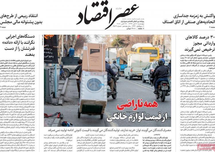 عناوین روزنامه های اقتصادی چهارشنبه 7 آبان 1399,روزنامه,روزنامه های امروز,روزنامه های اقتصادی