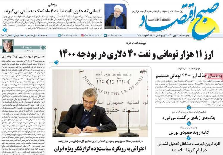 عناوین روزنامه های اقتصادی پنجشنبه 29 آبان 1399,روزنامه,روزنامه های امروز,روزنامه های اقتصادی