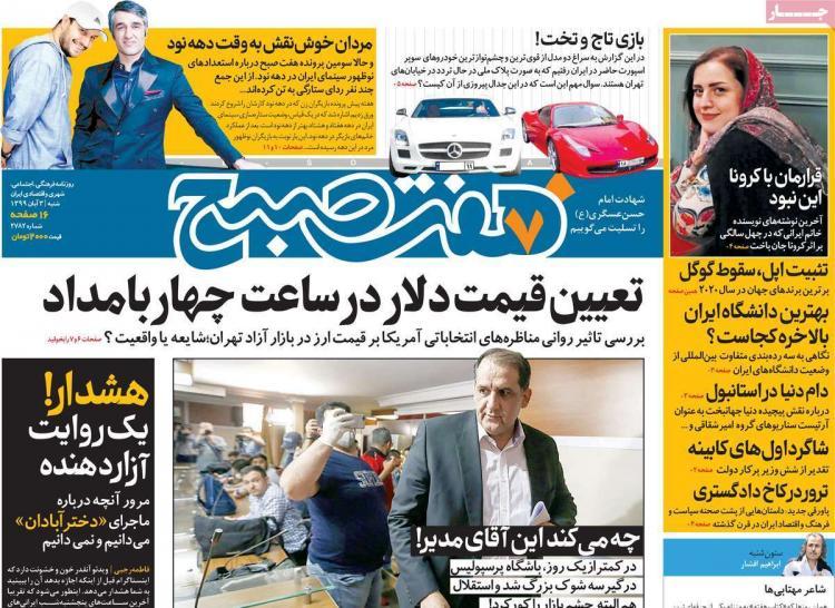 عناوین روزنامه های سیاسی شنبه 3 آبان 1399,روزنامه,روزنامه های امروز,اخبار روزنامه ها