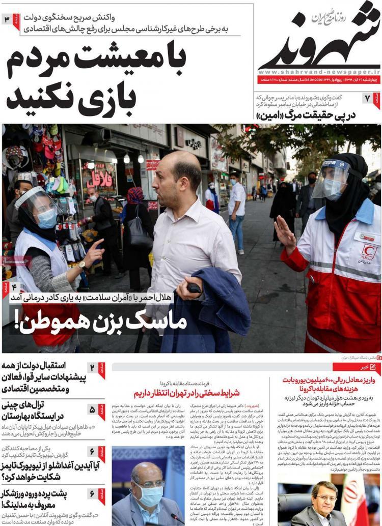 عناوین روزنامه های سیاسی چهارشنبه 7 آبان 1399,روزنامه,روزنامه های امروز,اخبار روزنامه ها