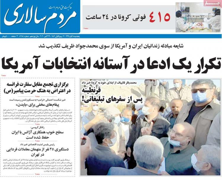 عناوین روزنامه های سیاسی پنجشنبه 8 آبان 1399,روزنامه,روزنامه های امروز,اخبار روزنامه ها
