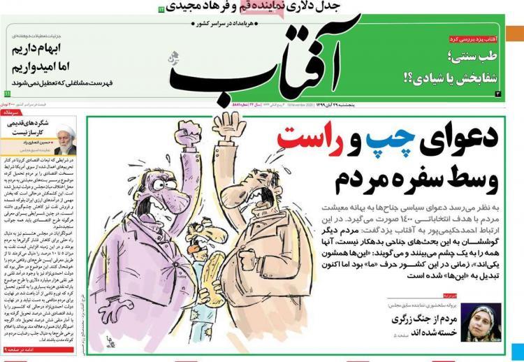 عناوین روزنامه های سیاسی پنجشنبه 29 آبان 1399,روزنامه,روزنامه های امروز,اخبار روزنامه ها