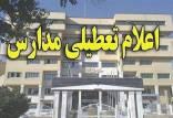 تطعیلی مدارس اهواز و مسجد سلیمان به دلیل کرونا,نهاد های آموزشی,اخبار آموزش و پرورش,خبرهای آموزش و پرورش