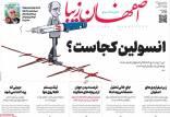 عناوین روزنامه های استانی پنجشنبه 1 آبان 1399,روزنامه,روزنامه های امروز,روزنامه های استانی