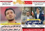 عناوین روزنامه های ورزشی شنبه 3 آبان 1399,روزنامه,روزنامه های امروز,روزنامه های ورزشی