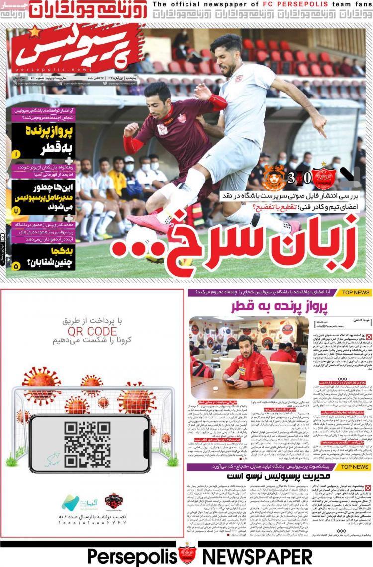عناوین روزنامه های ورزشی پنجشنبه 1 آبان 1399,روزنامه,روزنامه های امروز,روزنامه های ورزشی