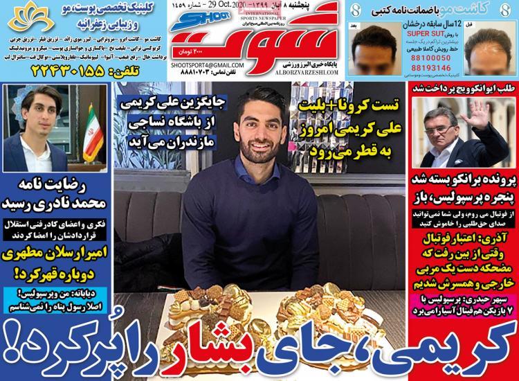 عناوین روزنامه های ورزشی پنجشنبه 8 آبان 1399,روزنامه,روزنامه های امروز,روزنامه های ورزشی