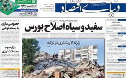 عناوین روزنامه های اقتصادی شنبه 10 آبان 1399,روزنامه,روزنامه های امروز,روزنامه های اقتصادی