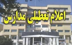 تعطیلی مدارس تهران,نهاد های آموزشی,اخبار آموزش و پرورش,خبرهای آموزش و پرورش