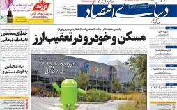 عناوین روزنامه های اقتصادی پنجشنبه 1 آبان 1399,روزنامه,روزنامه های امروز,روزنامه های اقتصادی