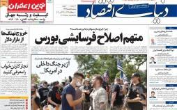 عناوین روزنامه های اقتصادی سه شنبه 6 آبان 1399,روزنامه,روزنامه های امروز,روزنامه های اقتصادی