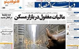 عناوین روزنامه های اقتصادی یکشنبه 11 آبان 1399,روزنامه,روزنامه های امروز,روزنامه های اقتصادی