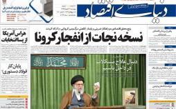عناوین روزنامه های اقتصادی چهارشنبه 14 آبان 1399,روزنامه,روزنامه های امروز,روزنامه های اقتصادی