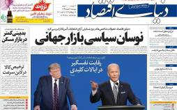 عناوین روزنامه های اقتصادی پنجشنبه 15 آبان 1399,روزنامه,روزنامه های امروز,روزنامه های اقتصادی