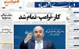 عناوین روزنامه های اقتصادی یکشنبه 18 آبان 1399,روزنامه,روزنامه های امروز,روزنامه های اقتصادی