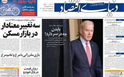 عناوین روزنامه های اقتصادی دوشنبه 19 آبان 1399,روزنامه,روزنامه های امروز,روزنامه های اقتصادی