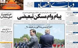 عناوین روزنامه های اقتصادی چهارشنبه 21 آبان 1399,روزنامه,روزنامه های امروز,روزنامه های اقتصادی