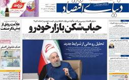 عناوین روزنامه های اقتصادی پنجشنبه 22 آبان 1399,روزنامه,روزنامه های امروز,روزنامه های اقتصادی