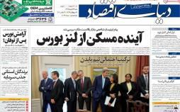 عناوین روزنامه های اقتصادی شنبه 24 آبان 1399,روزنامه,روزنامه های امروز,روزنامه های اقتصادی