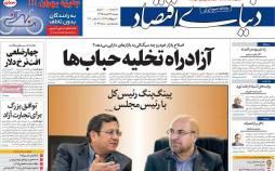 عناوین روزنامه های اقتصادی دوشنبه 26 آبان 1399,روزنامه,روزنامه های امروز,روزنامه های اقتصادی