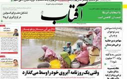 عناوین روزنامه های سیاسی پنجشنبه 1 آبان 1399,روزنامه,روزنامه های امروز,اخبار روزنامه ها