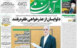 عناوین روزنامه های سیاسی دوشنبه 5 آبان 1399,روزنامه,روزنامه های امروز,اخبار روزنامه ها