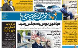 عناوین روزنامه های سیاسی سه شنبه 6 آبان 1399,روزنامه,روزنامه های امروز,اخبار روزنامه ها