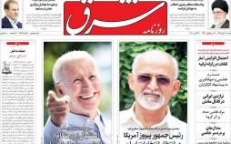 عناوین روزنامه های سیاسی شنبه 10 آبان 1399,روزنامه,روزنامه های امروز,اخبار روزنامه ها