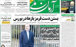 عناوین روزنامه های سیاسی یکشنبه 11 آبان 1399,روزنامه,روزنامه های امروز,اخبار روزنامه ها