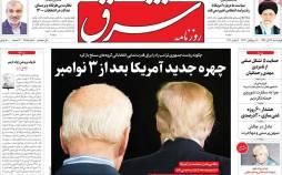 عناوین روزنامه های سیاسی چهارشنبه 14 آبان 1399,روزنامه,روزنامه های امروز,اخبار روزنامه ها