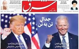 عناوین روزنامه های سیاسی پنجشنبه 15 آبان 1399,روزنامه,روزنامه های امروز,اخبار روزنامه ها