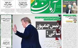 عناوین روزنامه های سیاسی یکشنبه 18 آبان 1399,روزنامه,روزنامه های امروز,اخبار روزنامه ها