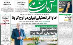 عناوین روزنامه های سیاسی دوشنبه 19 آبان 1399,روزنامه,روزنامه های امروز,اخبار روزنامه ها
