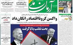 عناوین روزنامه های سیاسی چهارشنبه 21 آبان 99,روزنامه,روزنامه های امروز,اخبار روزنامه ها