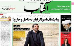 عناوین روزنامه های سیاسی پنجشنبه 22 آبان 1399,روزنامه,روزنامه های امروز,اخبار روزنامه ها