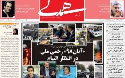 عناوین روزنامه های سیاسی شنبه 24 آبان 1399,روزنامه,روزنامه های امروز,اخبار روزنامه ها