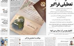 عناوین روزنامه های سیاسی دوشنبه 26 آبان 1399,روزنامه,روزنامه های امروز,اخبار روزنامه ها